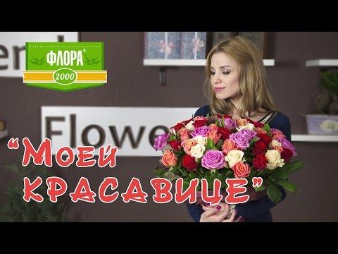Цветы девушке на 8 марта. Букет из 51 разноцветной розы Моей Красавице. ФЛОРА2000.ру
