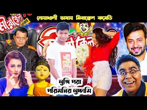 Download নোয়াখালীর ভাষায় মিরাক্কেল পর্ব ৫৫ 😃Noakhalir Funny miracle Noakhali Bhasha  noakhali mirakkel 2021