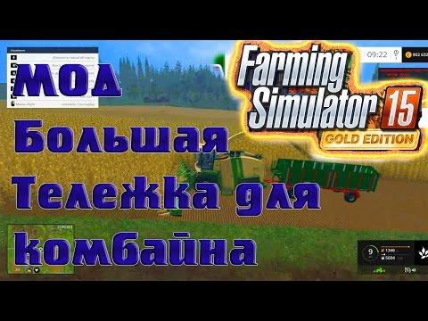 Мод Большая тележка BigKroeger50t для комбайна Farming Simulator 15 обзор