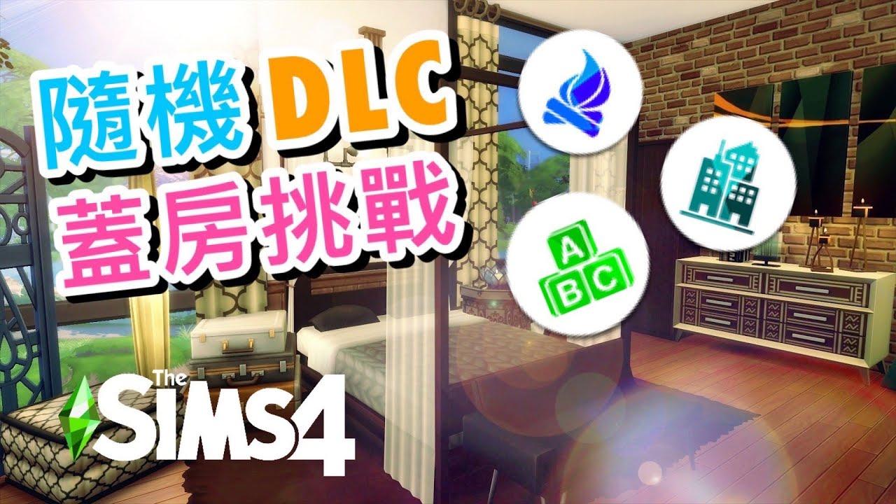 隨機DLC蓋房挑戰! 1房間1資料片! #3│SIMS 4 模擬市民4蓋房
