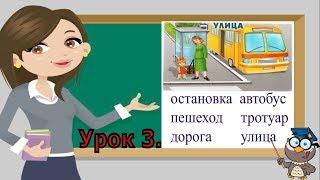 Учимся читать слова слитно. Тренажер по чтению для детей 6-7 лет. Урок 3. (Обучение чтению)