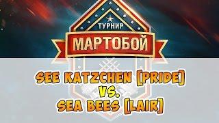 Мартобой Финал верхней сетки See Ktzchen [PRIDE] vs Sea Bees [LAIR] World of Warships