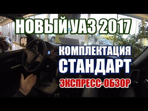 Экспресс-обзор УАЗ Патриот 2017 Стандарт