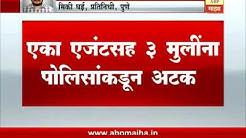 Pune , Kothrud : Sex Racket : Three girl with agent arrest