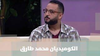 الكوميديان محمد طارق -  أعماله وعن العرض الذي سيقام في عمان الفترة القادمة