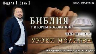 Передача-проповедь [Уроки о молитве] Неделя 1 День 1