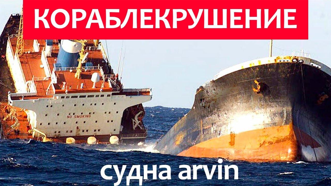 Кораблекрушение сухогруза в Черном море Аrvin.