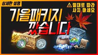 [렌] [리니지M] 가을 패키지 (팔찌, 명코) 전부 다 깠습니다! (상세한 설명, 삭제일자, 창고보관, 가…