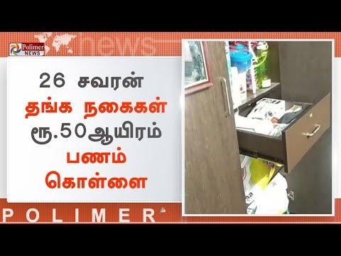 கோவை அருகே பூட்டிய வீட்டில் துணிகர கொள்ளை   #Coimbatore   #RobberyCases