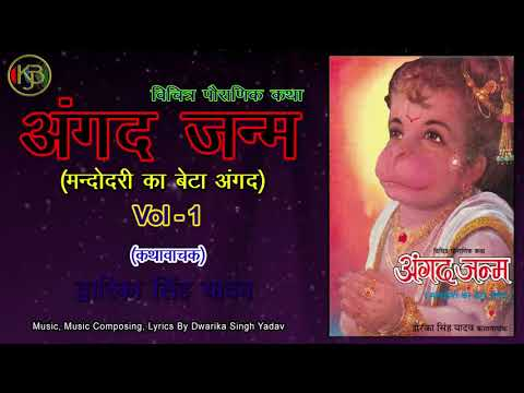 Angad Janam Vol 1 - संगीतमय रामायण कथा - Dwarika Singh Yadav - Mp3 Audio Jukebox