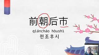 2020 1017 관광통역안내사 중국어 연습 팀즈 수업