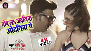 #Videosong | तो ल जवनिया ओढनिया से | Pawan Singh | Saloni Bhardwaj | 4K VIDEO | HITSONG 2020| #sakku