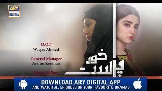 KhudParast Episode 8 ( Teaser ) - ARY Digital Drama