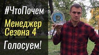 #ЧтоПочем: Голосуй за лучшего менеджера Сезона 4!