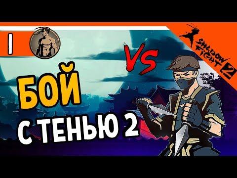БОЙ С ТЕНЬЮ 2 ИГРА ⚜️ Shadow Fight 2 (Шадоу файт 2) Прохождение