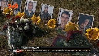 Річниця катастрофи: Україна згадує загиблих із збитого під Луганськом Іл-76