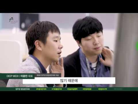 [아산나눔재단_정주영 창업경진대회] 7회 인터뷰
