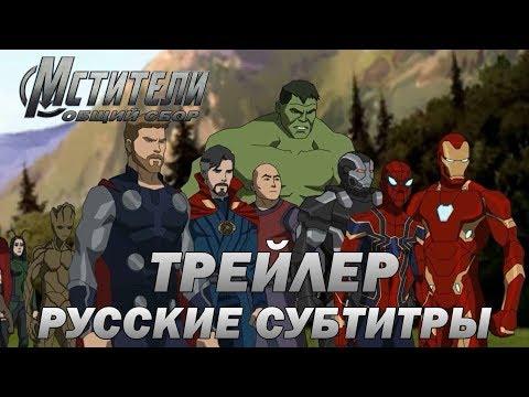 Мультфильм мстители общий сбор 4 сезон выход серий