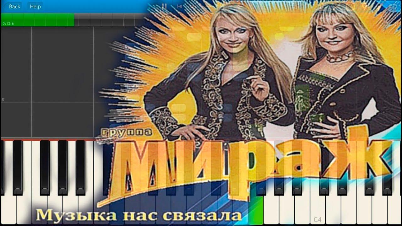 Музыка нас связала пианино
