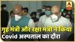 गृह मंत्री अमित शाह और रक्षा मंत्री राजनाथ सिंह ने कोविड-19 अस्पताल का दौरा किया