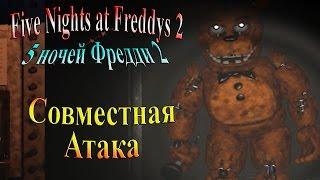 FiveNightsatFreddys 2 5 ночей фредди 2 часть 17 Совместная Атака
