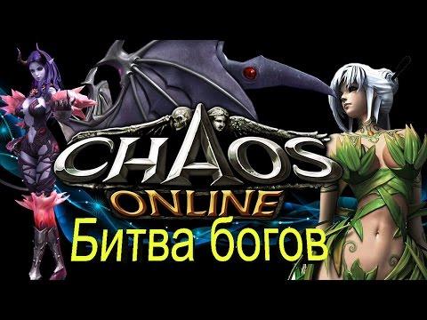видео: chaos online - обзор moba игры. Гадаем выживет или умрет?