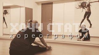 видео Как стать хореографом? Советы танцора