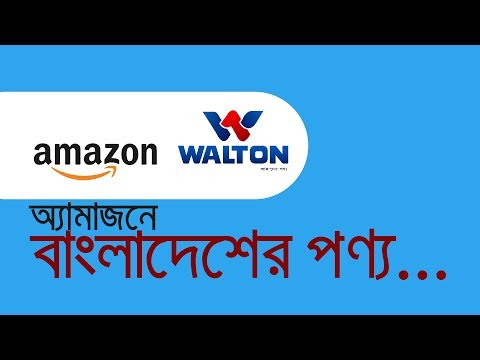 অ্যামাজনে বাংলাদেশের পণ্য | Bangla Business News | Business