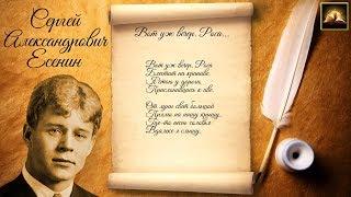 """Стихотворение С.А. Есенин """"Вот уж вечер. Роса"""" (Стихи Русских Поэтов) Аудио Стихи Слушать Онлайн"""