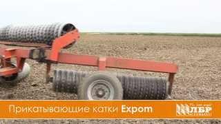 Прикатывающие катки Expom(Обработка почвы катками для прикатки почвы. • Формирование мелкокомковатой структуры, выравнивание поля,..., 2014-09-24T07:31:05.000Z)