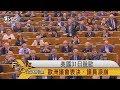 FOCUS/英國31日脫歐 歐洲議會表決、議員淚崩