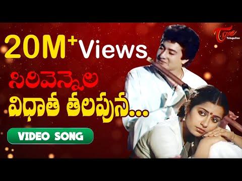 Sirivennela Songs - Vidhata Talapuna - K.Viswanath