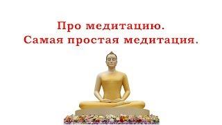 Про медитацию:  что такое медитация, польза медитации, медитация для начинающих