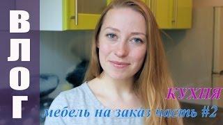КУХНЯ. МЕБЕЛЬ НА ЗАКАЗ. ЧАСТЬ # 2(Сегодня покажу вам вторую часть видео про мою кухню. Первую часть можно посмотреть здесь http://youtu.be/nLRrZeWXFS4..., 2014-04-12T08:34:43.000Z)