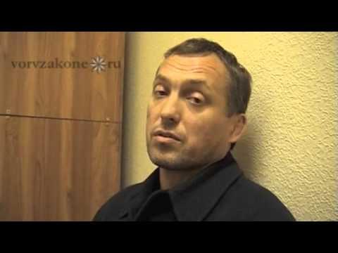 бывший вор в законе Сергей Леденев (Ледень); 17.10.2005