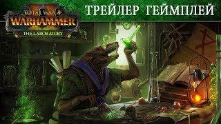 🇷🇺 Озвучка скавена! Режим Лаборатории! Total War Warhammer 2 - трейлер на русском (с переводом)