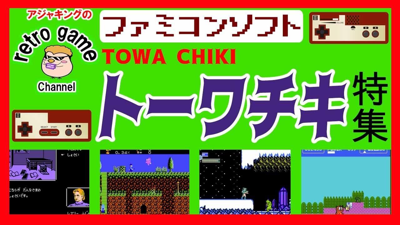 【ファミコンソフト】トーワチキゲーム特集