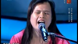 Good voice of a woman - Zhang Yuxia Audition 1 The Voice of China