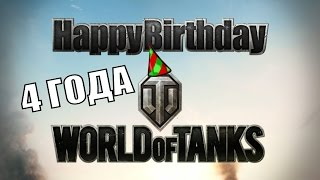 Happy Birthday World of Tanks - 4 года