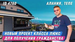 Недвижимость в Турции Купить квартиру в Алании от застройщика Большие квартиры в Алании Турция
