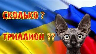 Россия должна Украине ТРИЛЛИОН долларов за Крым и Донбасс !!! / Кот Костян