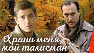Храни меня, мой талисман (1986) фильм