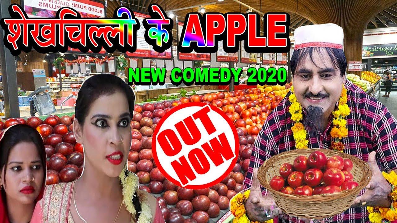 शेखचिल्ली के Apple || new comedy 2020 || shekhchilli new comedy || Shekhchilli Ki Khani