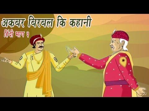 Akbar Birbal Ki Kahani | Animated Stories | Hindi Part 3