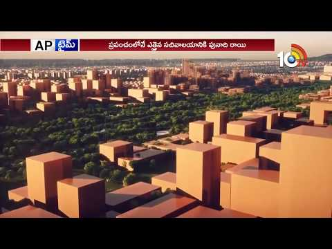 World's Biggest Secretariat in Amaravati | Foundation Stone For AP Secretariat | 10TV