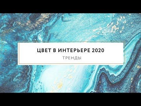 Модные цвета в интерьере 2020 | Ремонт квартир Воронеж