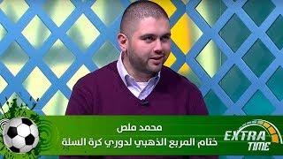 محمد ملص - ختام المربع الذهبي لدوري كرة السلة