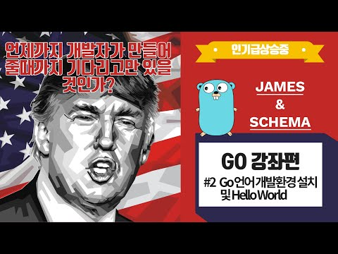 [IT 강좌] Go 언어 강좌 #2 - Go 언어 개발환경 설치 및 Hello World !!