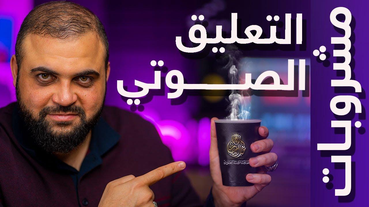 مشروبات التعليق الصوتي | أفضل وصفة للصوت | مع خالد النجار ?