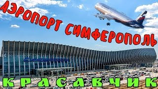 Новый аэропорт Симферополя им.Айвазовского Что нового?